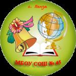 Муниципальное бюджетное общеобразовательное учреждение средняя общеобразовательная школа № 45 г. Пензы