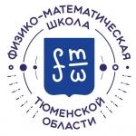 """Государственное автономное общеобразовательное учреждение Тюменской области """"Физико-математическая школа"""""""