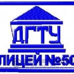 Муниципальное бюджетное общеобразовательное учреждение города Ростова-на-Дону «Лицей №50 при ДГТУ»