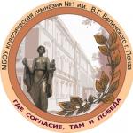 Муниципальное бюджетное общеобразовательное учреждение классическая гимназия №1 им. В.Г. Белинского