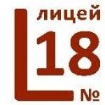 Муниципальное автономное общеобразовательное учреждение города Калининграда лицей №18