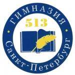 Государственное бюджетное общеобразовательное учреждение Гимназия № 513
