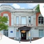 Муниципальное автономное общеобразовательное учреждение Лицей №4 ТМОЛ