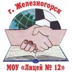 """Муниципальное общеобразовательное учреждение """"Лицей №12"""""""
