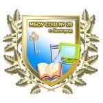 Муниципальное бюджетное общеобразовательное учреждение - средняя общеобразовательная школа №28 г. Белгорода