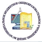 муниципальное бюджетное общеобразовательное учреждение лицей №7