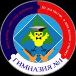 Муниципальное бюджетное общеобразовательное учреждение Гимназия №1