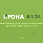 КРОНА junior