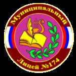 """Муниципальное бюджетное общеобразовательное учреждение """"Лицей №174"""""""