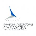 """Муниципальное бюджетное общеобразовательное учреждение Гимназия """"Лаборатория Салахова"""""""