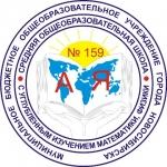 Муниципальное бюджетное образовательное учреждение СОШ №159 с углубленным изучением математики, физики