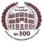 Государственное бюджетное общеобразовательное учреждение начальная школа №300 Центрального района Санкт-Петербурга