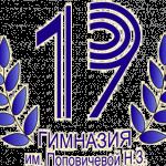 Муниципальное бюджетное общеобразовательное учреждение гимназия №19 им. Н.З. Поповичевой г. Липецка