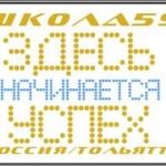 Муниципальное бюджетное общеобразовательное учреждение средняя общеобразовательная школа №59 городского округа Тольятти