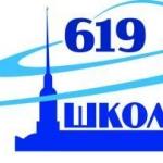 Государственное бюджетное общеобразовательное учреждение средняя общеобразовательная школа №619 Калининского района СПб