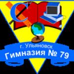Муниципальное бюджетное общеобразовательное учреждение гимназия №79