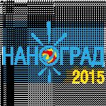 Наноград-2015