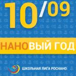 НАНОвый год - 2016