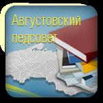 Августовский педсовет 2015