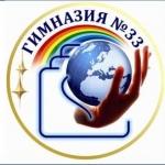 """Муниципальное автономное общеобразовательное учреждение """"Гимназия №33"""""""