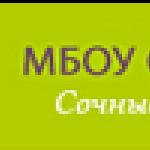 МБОУ СОШ №5 г.Николаевска-на-Амуре Хабаровского края