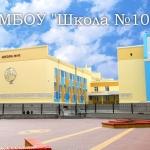 Муниципальное бюджетное общеобразовательное учреждение города Ростова-на-Дону «Школа №10»
