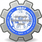 Муниципальное бюджетное общеобразовательное учреждение «Сургутская технологическая школа»
