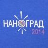 Наноград-2014