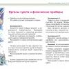 «Загадки природы»: деятельностные формы образования в начальной школе на материале естествознания