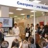 IV Международный Форум по нанотехнологиям