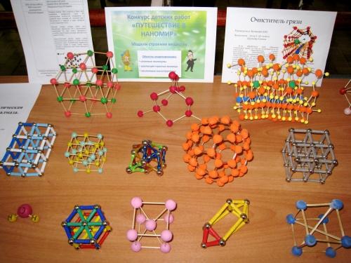 17 марта состоялся конкурс детских работ «Путешествие в наномир»