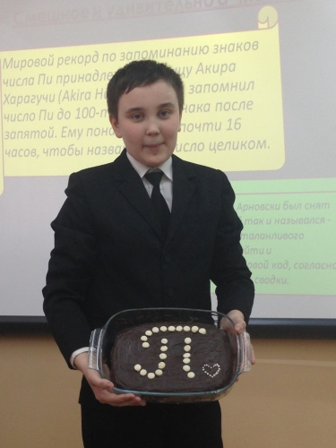 неделя высоких технологий и технопредпримательства в лицее 1547 (Москва)