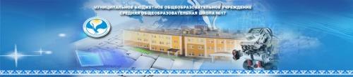 МБОУ СОШ №17 г. Новый Уренгой