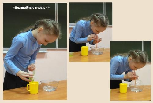 """Урок опытов и экспериментов в 1 """"А"""" классе"""