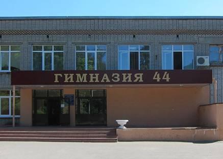 МБОУ гимназия №44