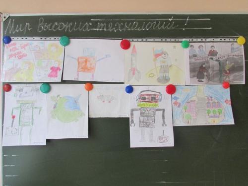 """Работы учащихся 4 """" В """" класса в конкурсе рисунков на тему: """" Мир высоких технологий!"""""""