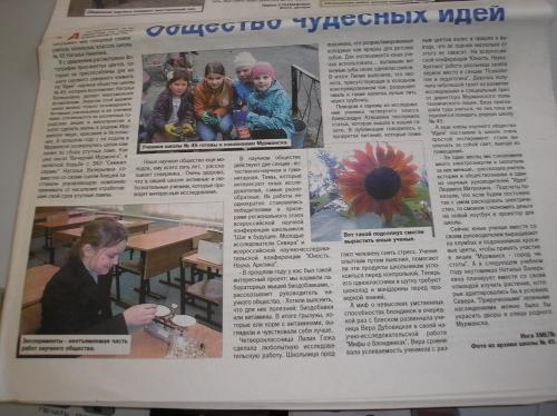 статья наша школа