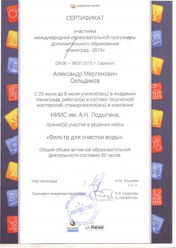 Международная Летняя Каникулярная Школа. Наноград.Саранск.2015 года
