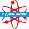 С Днём российской науки!