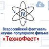 IV Всероссийский фестиваль научно-популярного фильма «ТехноФест»