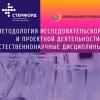 Методология исследовательской и проектной деятельности. Естественнонаучные дисциплины