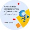 """Яндекс. Олимпиада """"Я люблю математику"""""""
