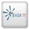 "Летняя школа ""Наноград-2011"""