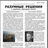 """Вышел первый номер газеты """"Разумные решения"""""""