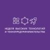 VII Всероссийская Школьная неделя высоких технологий и технопредпринимательства. НВТиТ-2018