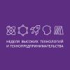 Десятая Всероссийская школьная неделя высоких технологий и технопредпринимательства