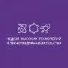 VI Всероссийская Неделя высоких технологий и технопредпринимательства