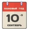 НАНОвый год-2020: празднуем вместе!