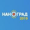 Участникам Нанограда-2019