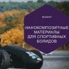 """Вебинар """"Нанокомпозитные материалы для современных болидов"""""""